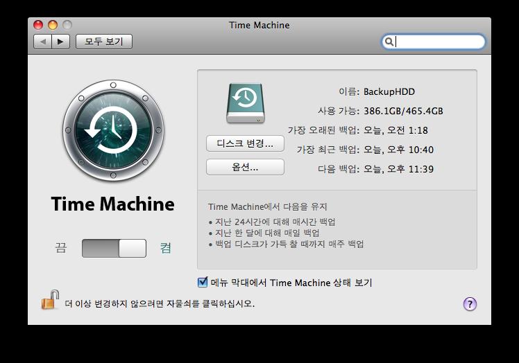 Time Machine 설정 화면
