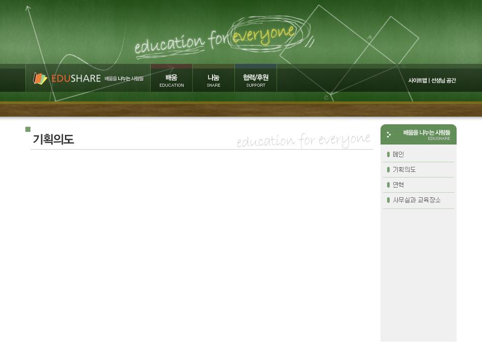 배움을 나누는 사람들 외부 사이트 최초 디자인